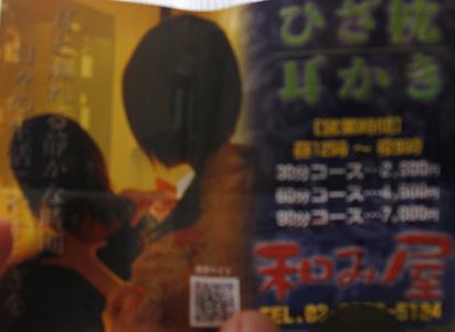 Japanese Massage leaflet