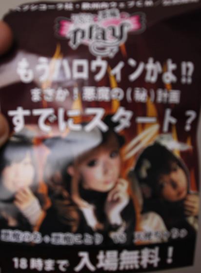 Night club Japan leaflet