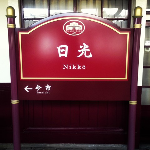Nikko train sign Japan