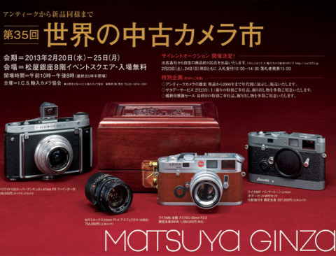 Ginza camera fair